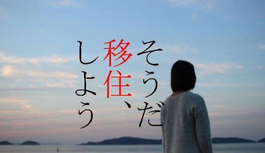 私が「福岡に移住した理由」都会と田舎が調和し、食は最高。その魅力は?