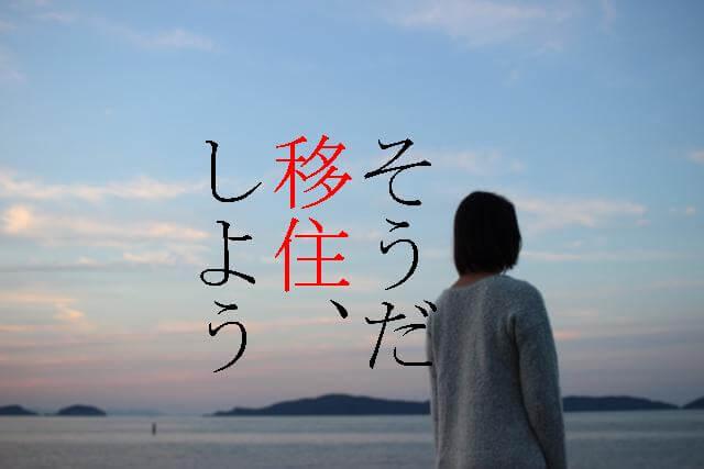 福岡 移住