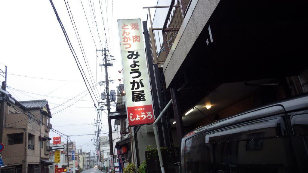 宮崎 みょうが屋 看板
