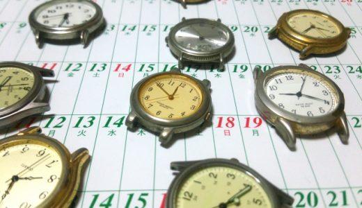 都会の時間は早い、田舎は時間の流れが遅い?|時間の相対性について