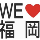 福岡 地元愛が強い