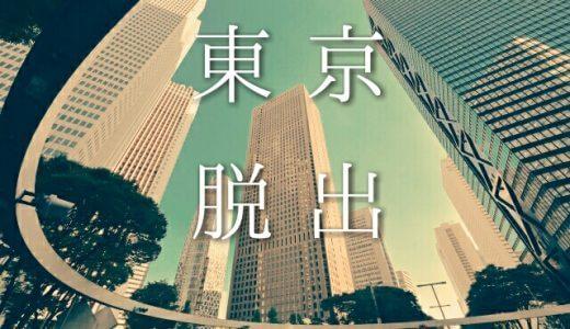 【東京の生活に疲れた】都会の競争社会のデメリット