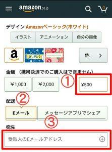 Amazonギフト券eメールタイプの購入方法