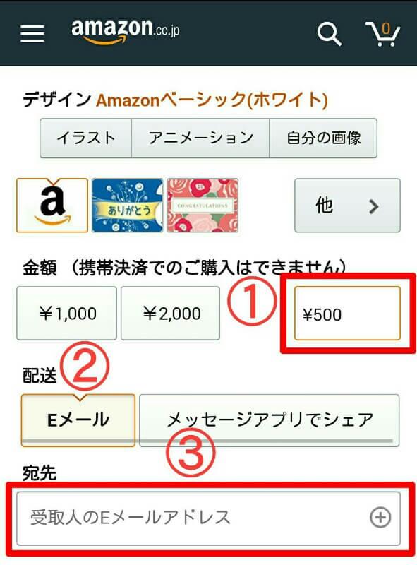 Amazonギフト券 LINE