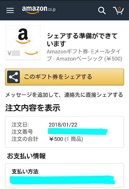 Amazonギフト券 シェア