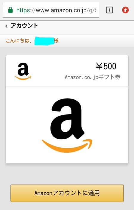 Amazonギフト券 Twitter