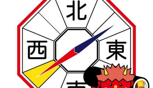 恵方巻2020年の方角は西南西!え、向きや食べ方を間違えるとヤバイ!?