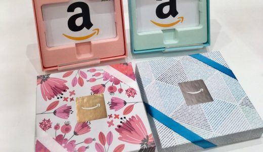 Amazonギフト券を『ラッピング付き』でプレゼント用に購入する方法