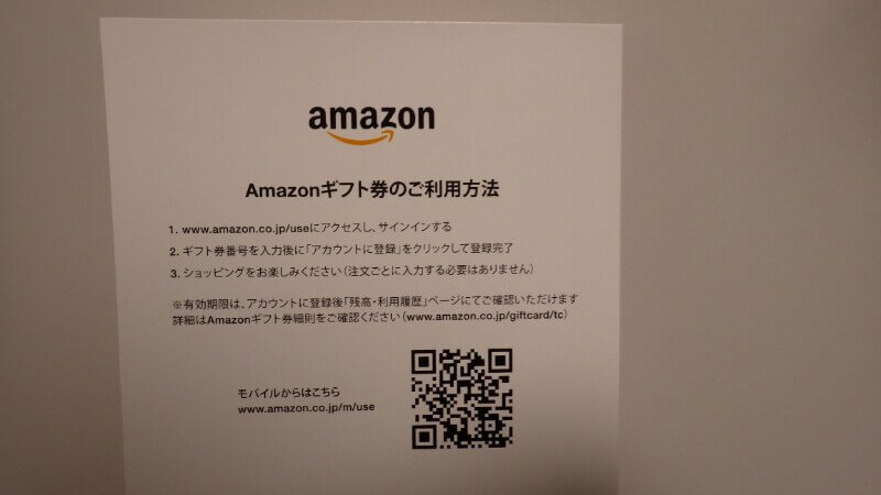 Amazonギフト券 ラッピング