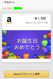 Amazonギフト券 メッセージアプリでシェア