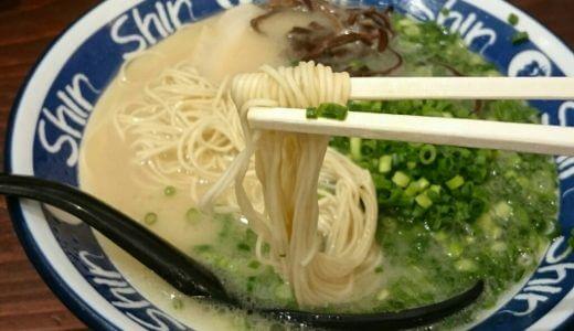 福岡のラーメン「Shin-Shin」博多と天神、食べるならどこがおすすめ?