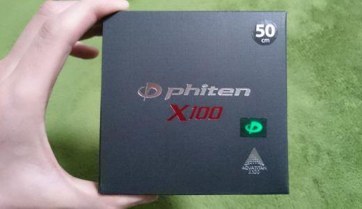 ファイテンネックレスX100のレビューまとめ。X50との違いとは?