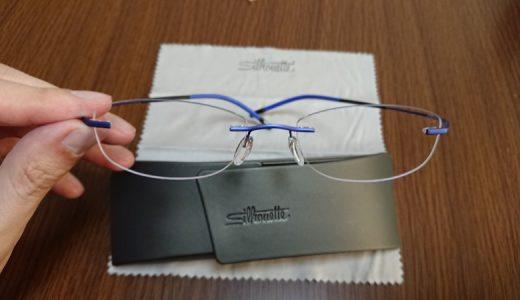 軽いメガネを比較した結果。無重力眼鏡「Silhouette」がおすすめ
