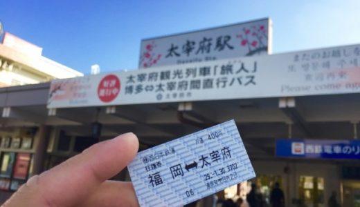 太宰府天満宮へのアクセス/博多・天神からおすすめの行き方!