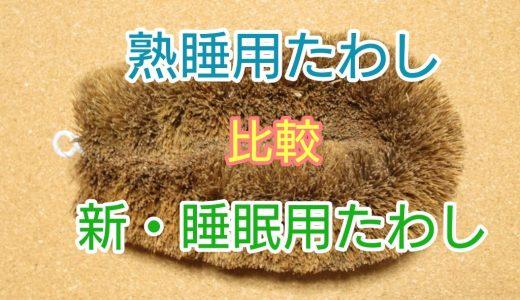 たわし枕の新作「新・睡眠用たわし」と「熟睡用たわし」の違いを比較!