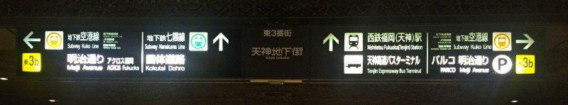 太宰府 アクセス