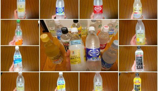 【コンビニの炭酸水、全種飲む】おすすめランキング2019