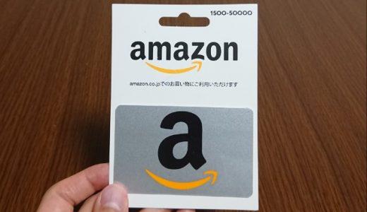 Amazonギフト券の使い方「残高の登録から商品購入まで」初めての方へ