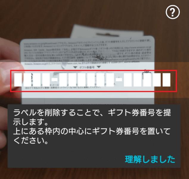 Amazonギフト券の使い方・登録