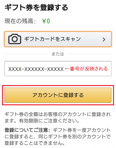 Amazonギフト券をアカウントに登録