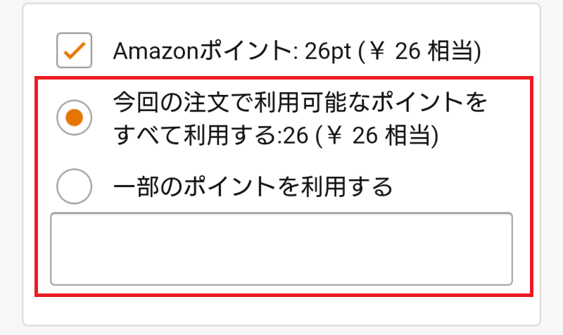 Amazonポイント 使い方