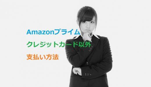 Amazonプライム「ギフト券」での支払い方法を分かりやすく解説。