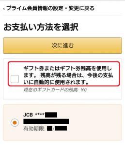 Amazonプライム ギフト券支払い