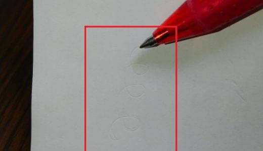 フリクションのインクが出ない!1分で出来る復活方法