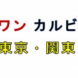 ワンカルビ 東京・関東