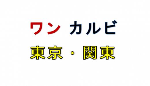 ワンカルビの関東・東京の店舗情報まとめ。メニュー・予約方法は?