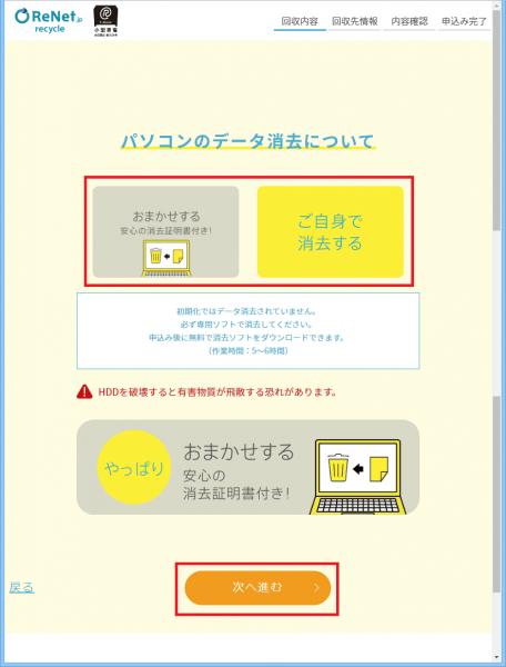 リネットジャパン PC無料回収のデータ消去方法を選択