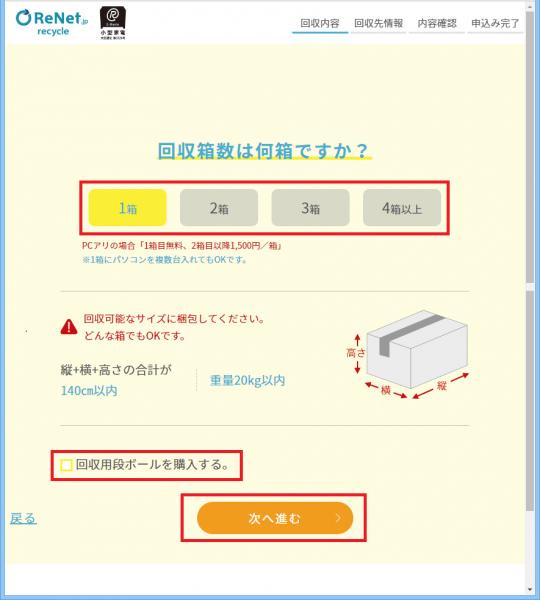 リネットジャパン PC無料回収用段ボールの個数を選択