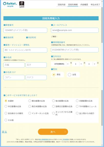 リネットジャパン PC無料回収先の住所を入力