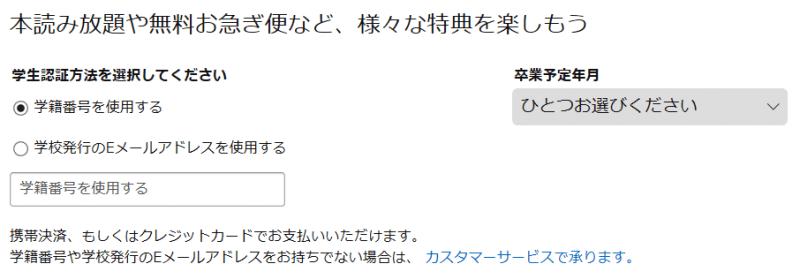 Amazon Prime Student登録方法