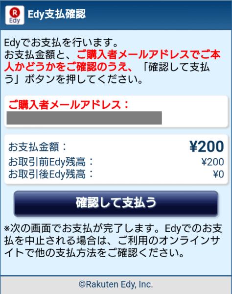 楽天EdyでAmazonギフト券を購入