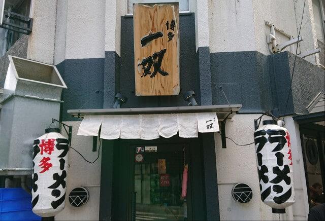 博多一双 駅東本店