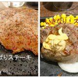 いきなりステーキとやっぱりステーキの違い