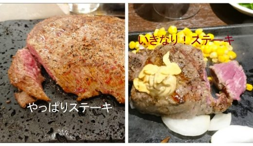 いきなりステーキとやっぱりステーキの違いとは?美味しいのはどっち?