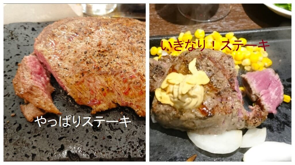 名古屋 やっぱり ステーキ