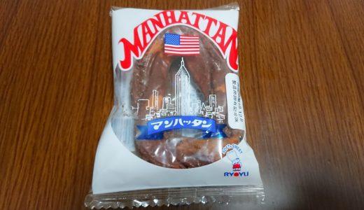 リョーユーパン「マンハッタン」の販売店まとめ。東京・大阪でも買える?
