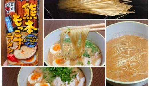五木食品「熊本もっこす棒ラーメン」が美味いっ!販売店もご紹介
