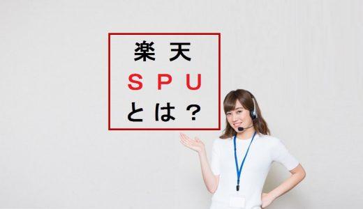 楽天SPUとは?ポイントの仕組みを分かりやすく解説【2018年12月更新】