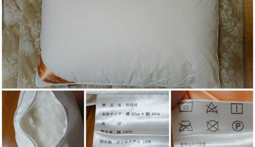 AYO枕「ホテルのようなふかふか寝心地」評判の良い枕をレビュー!