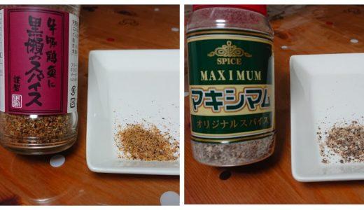 黒瀬のスパイスとマキシマムを食べ比べ!味は似ている?美味しいのはどっち?