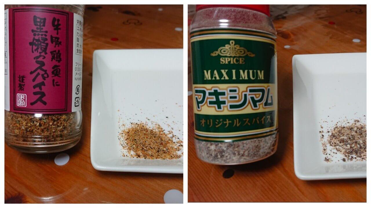 まずい マキシマム 調味 料